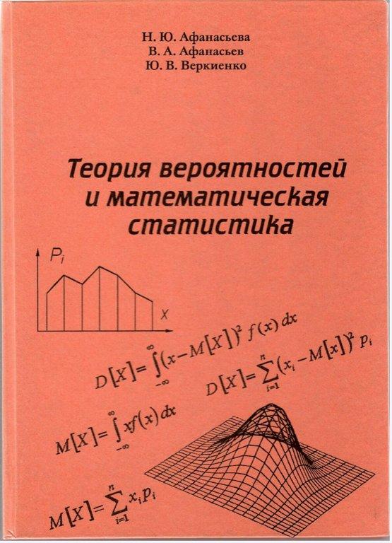 Колде Практикум По Теории Вероятностей Решебник