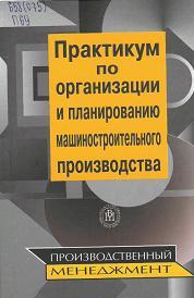 Практикум по организации и планированию машиностроительного производства